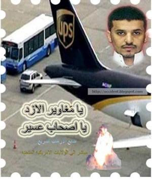 al-Asiri's cargo bomb threat